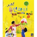 Aha Balloon Party Book