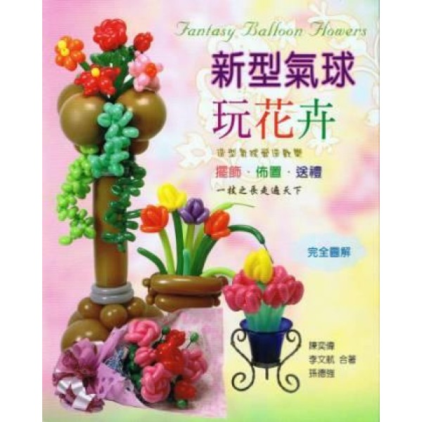 Fantasy Balloon Flowers Book OEM-Others