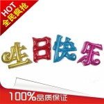 "Happy Birthday Chinese Character 20"" Inch Foil Balloons"